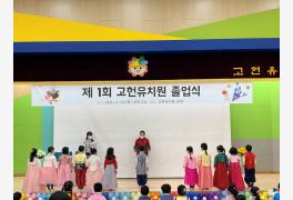 울산 고헌유치원, 제1