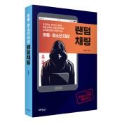 [SR신간] 디지털 성범죄 랜덤채팅 보고서
