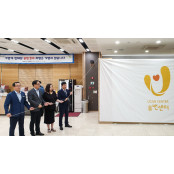 한국마사회, 도박중독 예방 유캔센터 2곳 신규 개소 한국마사회유도