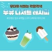 무더위 싹~가시는 각양각색 우유 디저트 고구마 레시피