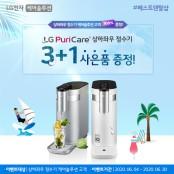 LG베스트렌탈샵, LG정수기렌탈 특별전 진행 및 요금 최대 안마의자 렌탈 6개월 무료