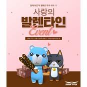 넥슨의 인기 온라인 무료온라인게임 12종 '밸런타인데이' 기념 무료온라인게임 이벤트 진행