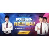 2월22일 22시, 임요환과 홍진호 한게임 포커로