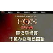 에오스 레드, 대만/홍콩/마카오 마카오 지역 사전예약 돌입 마카오