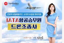 한국토픽교육센터HRD 온라인 IATA항공승무원, 드론교육 직장인 국비지원