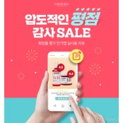 로하셀 4.3쏘심플거즈패드, '1+1+1 감사세일 이벤트' 진행