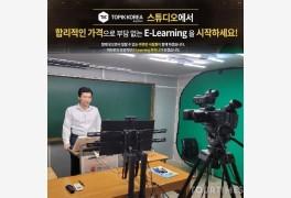 한국토픽교육센터 토픽코리아 인터넷방송 스튜디오 임대 및 동영상촬영 방송장...