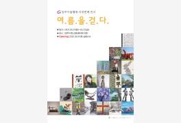 양주시, 한국미술협회