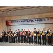 """""""제26회 아시아문화경제인교류의 밤 2019 in SEOUL"""" 성대하게 야마토2019 열려…."""