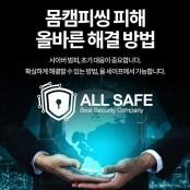 몸캠피싱 등 사이버범죄 대응센터