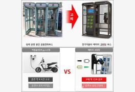 광주 남구, '전화 부스