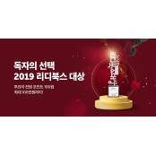 올 화제작 선정...'2019 BL만화 리디북스 대상'