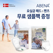 아베나 요실금패드 & 성인용 팬츠 무료샘플 증정 성인용