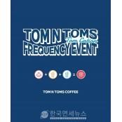 탐앤탐스, 프리퀀시 이벤트 미션음료 빙수와 레볼루션 썸머 스무디 레볼루션