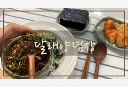 <Recipe> 달래 양념장