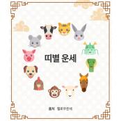 [오늘의 띠별 운세] 2018년 12월 항아리배팅 18일 (화요일, 음력 11월 12일) 항아리배팅