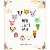 [띠별 오늘의 운세] 2019년 6월 항아리배팅 10일 월요일