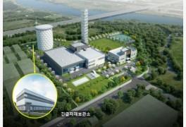 한국지역난방공사, 열