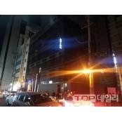 [단독] 강남풀싸롱 경찰 급습, 성매매 풀싸롱 남성과 여종업원 연행
