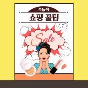 [쇼핑꿀팁] 텐바이텐·위메프·롯데칠성음료 등 딜도
