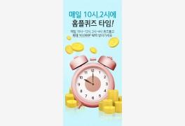'홈플 알큰딸기'…2월 23일 오후 홈플퀴즈, 정답 공개