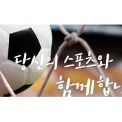 건강한 스포츠레저 게임 스포츠토토, 스포츠팬 88만명 건전구매 스포츠토토 환급 서약