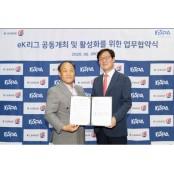 한국e스포츠협회, 한국프로축구연맹과 프로 프로축구협회 축구와 e스포츠상호발전