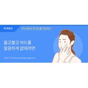 [약 이야기]울긋불긋 여드름 에피듀오겔 깔끔하게 없애려면