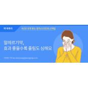 [약 이야기]알레르기약, 효과 좋을수록 졸림도 로라타딘 심해요
