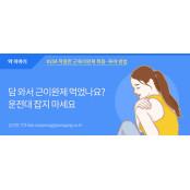 [약 이야기]담 와서 근이완제 먹었나요? 운전대 잡지 근이완제 마세요