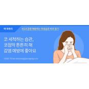 [약 이야기]코 세척하는 대한생리식염수 습관, 코점막 튼튼히 대한생리식염수 해 감염 예방에 대한생리식염수 좋아요