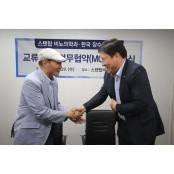 스탠탑비뇨의학과 - 한국장수축구협회 업무협력 체결