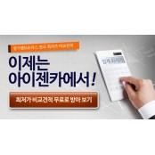 '아이젠카''최대 30% 특가 장기렌트카 신차장기렌트카.자동차리스 가격비교견적사이트, 무보증 장기렌트카 렌터카 가격비교서비스'