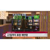 강원랜드 카지노, 22일까지 휴장 재연장