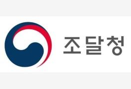 [1일 낙찰/계약 동향] 동명동 송도마을 새뜰마을 사업 공폐가 철거공사(2차) ...
