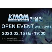 KMGM 잠실점 오는 15일 오픈 이벤트 진행..전 한게임포커 레전드매치 프로게이머 이영호 선수 참가