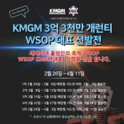 KMGM, 세계 최대 홀덤포커 홀덤인의 축제 WSOP 홀덤포커 KMGM 대표 선발전26일부터 홀덤포커 개최