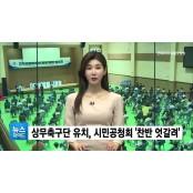 김천시, 상무프로축구단 유치 축구분석 시민공청회