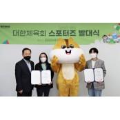 대한체육회, 스포터즈 발대식 온라인 개최 스포조이
