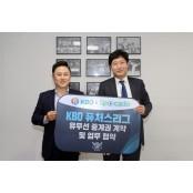 KBO, 스포카도와 퓨처스리그 유·무선 중계권 스포조이 계약