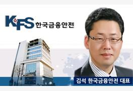 """한국금융안전, 끝나지 않은 노사갈등…김석 대표 고발한 노조 """"전형적인 기업..."""