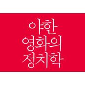 "[Review] 여성의 몸과 한국야한영화 성을 기억하다, ""야한 한국야한영화 영화의 정치학"" [도서] 한국야한영화"