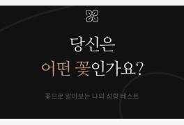 [Opinion] 당신은 어떤 꽃인가요? LU42의 '꽃 테스트' [문화 전반]