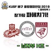 [KUSF 배구 클럽챔피언십 2019 중부지역 고추클럽 참가팀 파헤치기 - 남자부 H조] 고추클럽