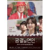 서울스토리 웹 드라마 '궁궐의 연인' 3일 첫 라쿠텐 viki 방송