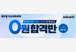 """""""합격 시 수강료 환급"""
