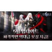 기적의검, 업데이트 및 bj서윤 이벤트 실시