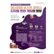 한국게임학회, 2020 춘계 학술발표대회 개최 강남룸