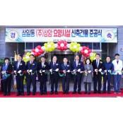 삼일동 주민협의체, 한국요양병원 준공