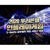 LCK 스프링 일정, E-Sports 배팅을 인플레이 게임에서 온라인스포츠배팅 즐기자